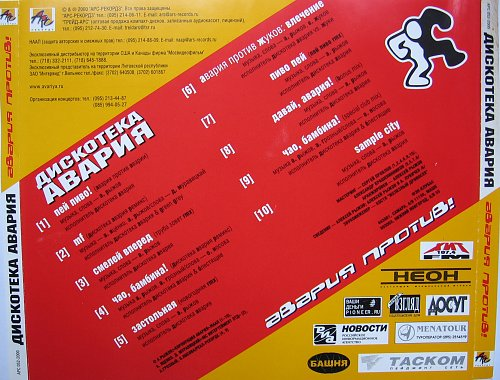 Дискотека Авария - Авария против! (2000)
