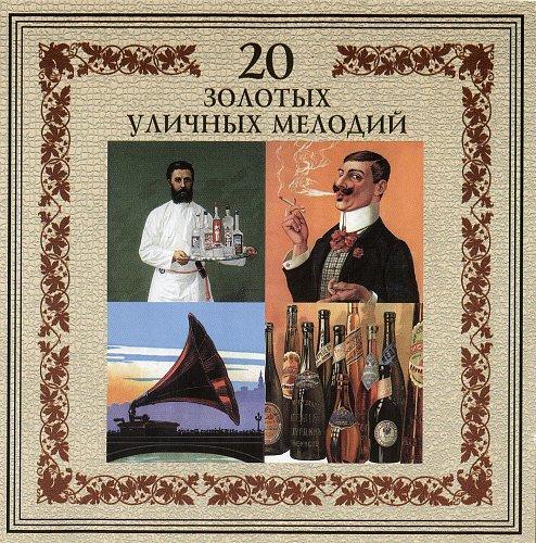 Топ-стоп - 20 золотых уличных мелодий (2000)
