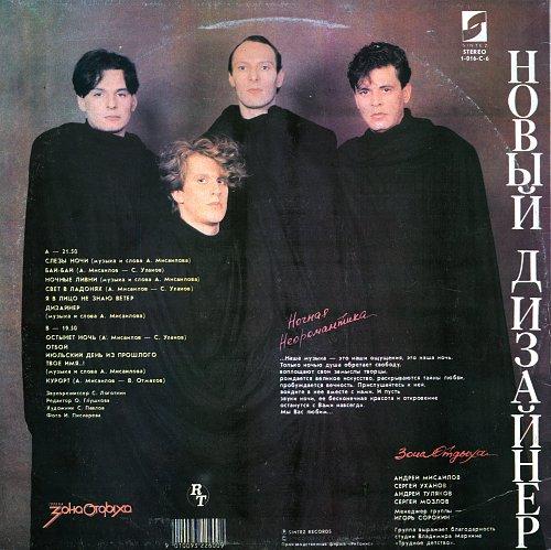 Зона отдыха, группа - Новый дизайнер (1991) [LP Sintez Records / RiTonis C60 31691 004, 1-016-С-6]