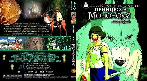 Принцесса Мононоке / Mononoke-hime (1997)