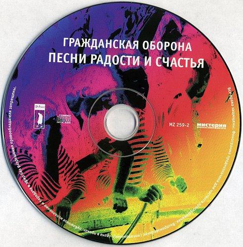 Гражданская Оборона - Песни Радости И Счастья (1989)