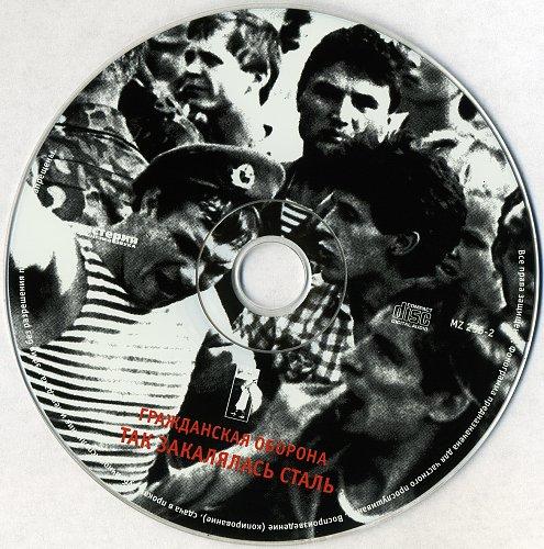 Гражданская Оборона - Так Закалялась Сталь (1988)