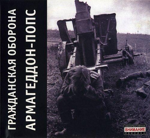 Гражданская Оборона - Армагеддон-Попс (1989)