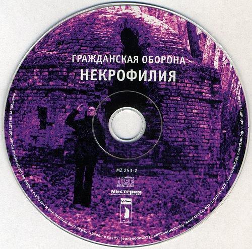 Гражданская Оборона - Некрофилия (1987)