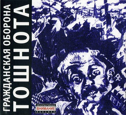 Гражданская Оборона - Тошнота (1989)