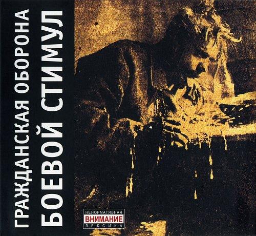 Гражданская Оборона - Боевой Стимул (1988)