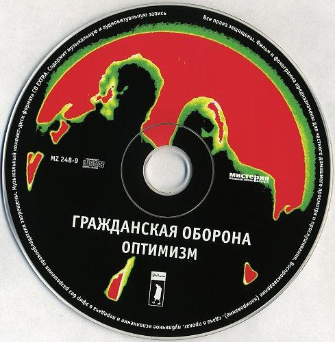 Гражданская Оборона - Оптимизм (1985)