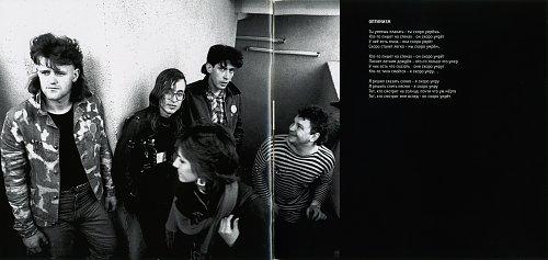 Гражданская Оборона - Красный Альбом (1987)