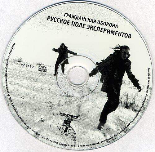 Гражданская Оборона - Русское Поле Экспериментов (1989)