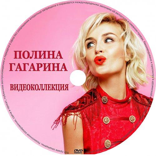 Гагарина Полина - Видеоколлекция (2016)