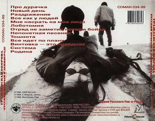 Гражданская Оборона - Русский Прорыв В Ленинграде (1996)