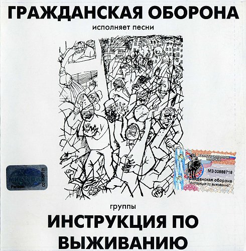 Гражданская Оборона - Инструкция По Выживанию (1990)