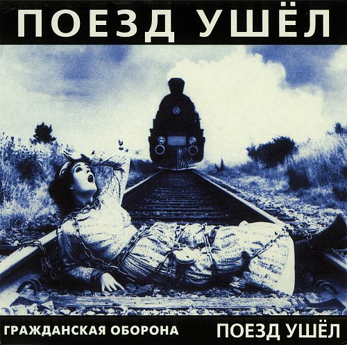 Гражданская Оборона - Поезд Ушёл (2002)
