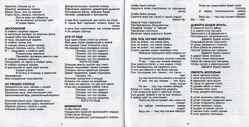 Гражданская Оборона - Попс (1992)