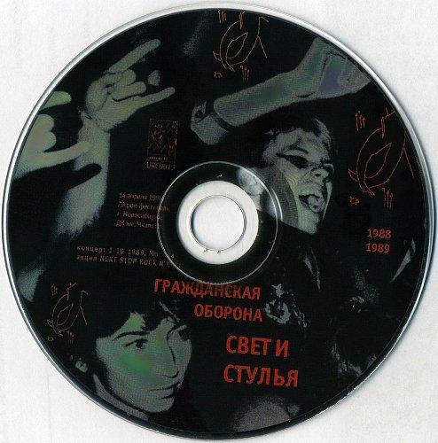 Гражданская Оборона - Свет И Стулья (2001)