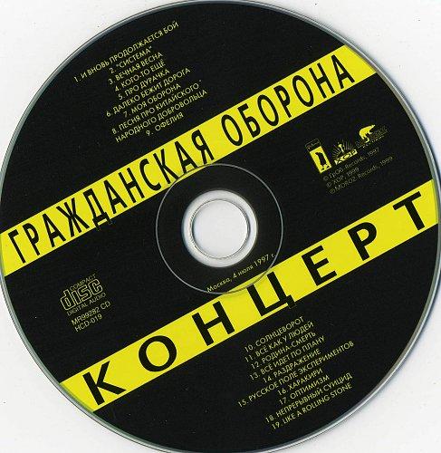 Гражданская Оборона - Концерт (1998)