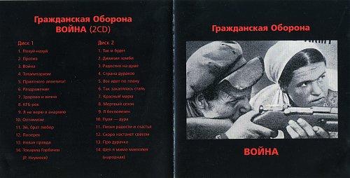 Гражданская Оборона - Война (2CD) (1994)