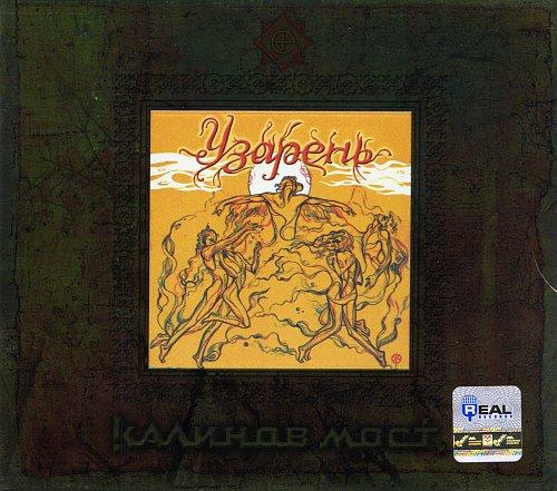 Калинов Мост - Узарень (1991)
