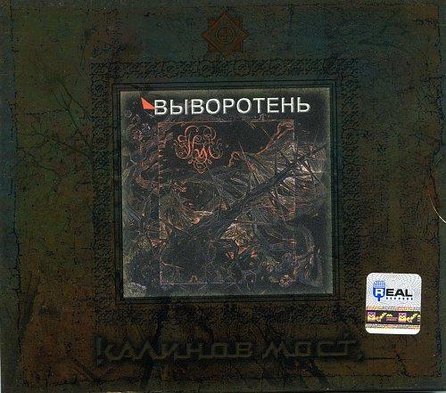 Калинов Мост - Выворотень (1991)