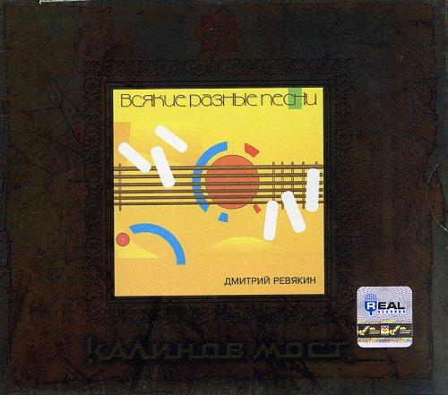 Ревякин Дмитрий - Всякие Разные Песни / Обломилась Доска (2CD) (1988)