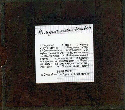 Калинов Мост - Мелодии Голых Ветвей (1991)