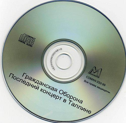 Гражданская Оборона - Последний Концерт В Таллине (1996)