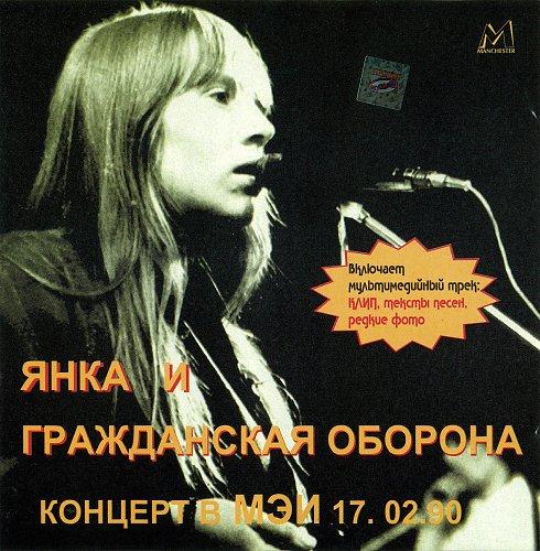 Янка и Гражданская Оборона - Концерт В МЭИ 17.02.90 (1996)