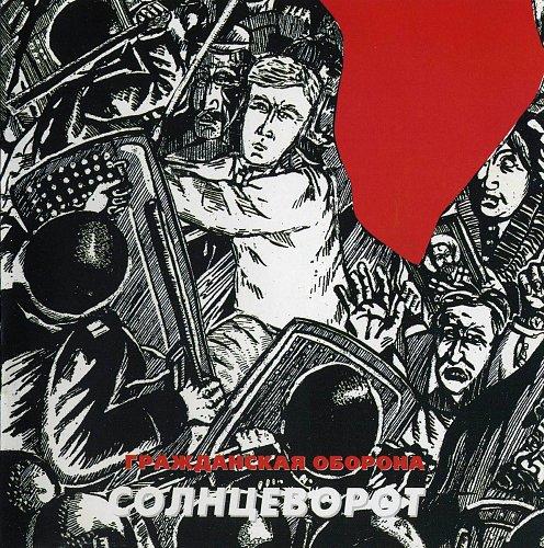 Гражданская Оборона - Солнцеворот (1997)
