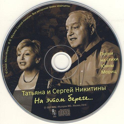 Никитины Татьяна и Сергей - На этом береге