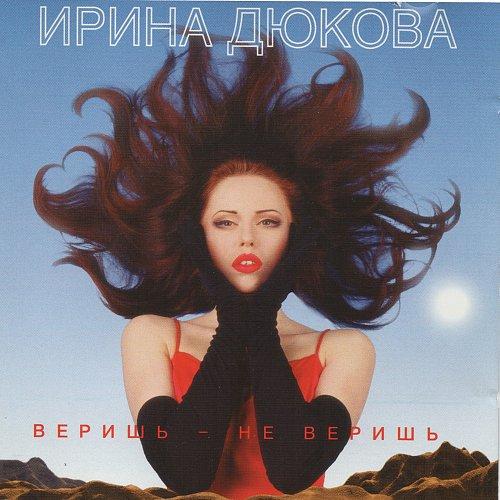 Дюкова Ирина - Веришь - не веришь (1995)