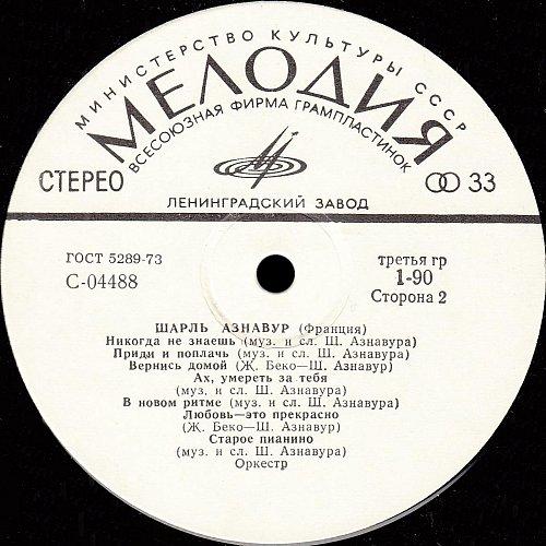 Charles Aznavour / Шарль Азнавур - 1. Изабелла (1973) [LP С-04487-88]
