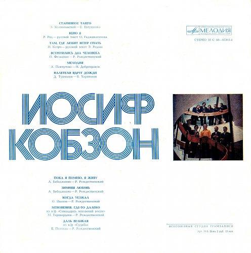 Кобзон Иосиф - 1. Старинное танго (1974) [LP С60-05303-4]