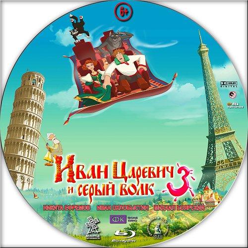 Иван Царевич и Серый Волк 3 (2015)