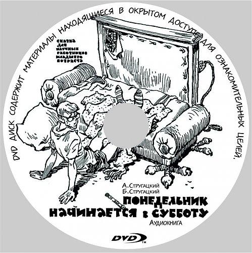 «Понедельник начинается в субботу» (1965) / А.Стругацкий Б.Стругацкий