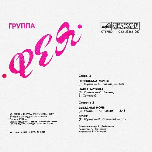 Фея, группа - Принцесса мечты (1989) [EP C62 29361 007]