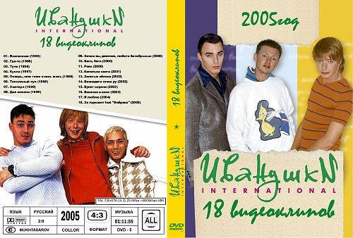 Иванушки International - 18 клипов (2005)