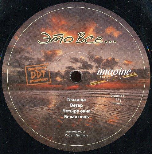 ДДТ - Это все... (1994/2016) [LP Imagine Club Records BoMB 033-902LP Germany]