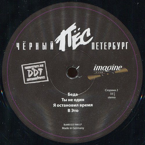 ДДТ - Чёрный пёс Петербург. Live (1992/2015) [2LP Imagine Club Records BoMB 033-900LP Germany]