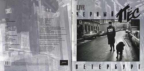 ДДТ - Черный пес Петербург (1993) [Imagine Club Records - BoMB 033-900LP, 2016]