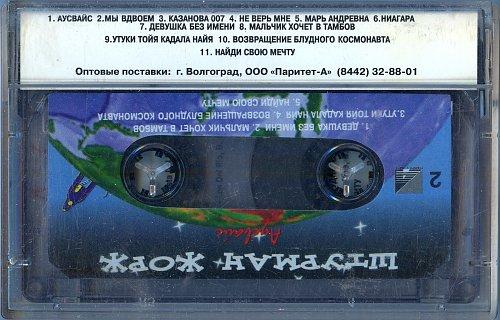 Штурман Жорж - Аусвайс (1997)