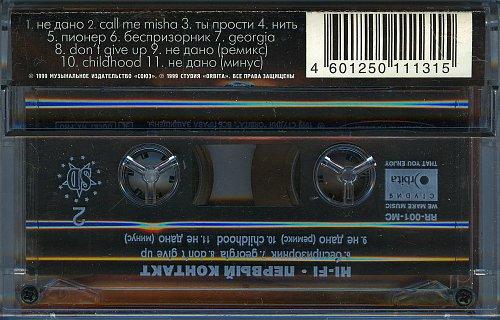 Hi-Fi - Первый Контакт (1999)