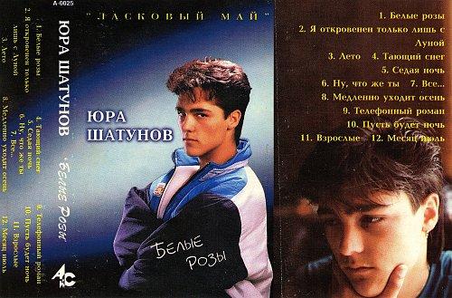 Юра Шатунов - Белые Розы (1995)