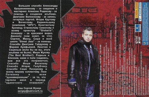 Жуков Сергей - Территория (2002)