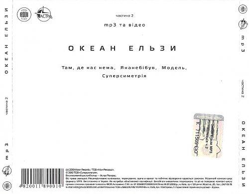 Океан Эльзы (Океан Ельзи) - mp3, частина 2 (2010)
