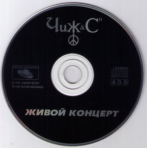 Чиж & Со - Живой концерт (1995, Saturn-Mechanics 1996)