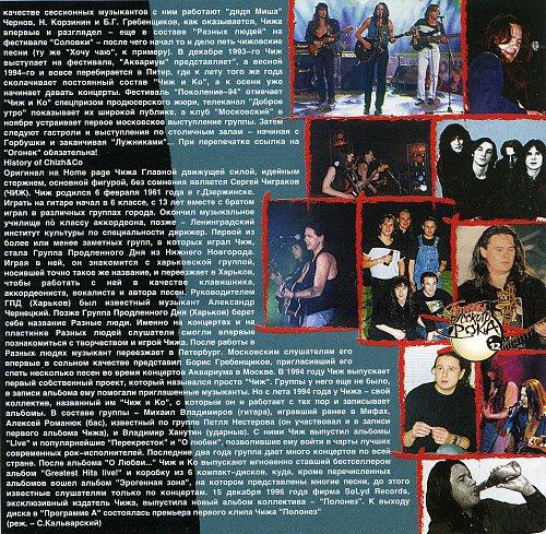 Чиж & Co - Легенды Русского Рока #12 (2001)