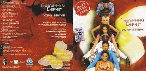Лазурный Берег - Хочу Замуж (2005)