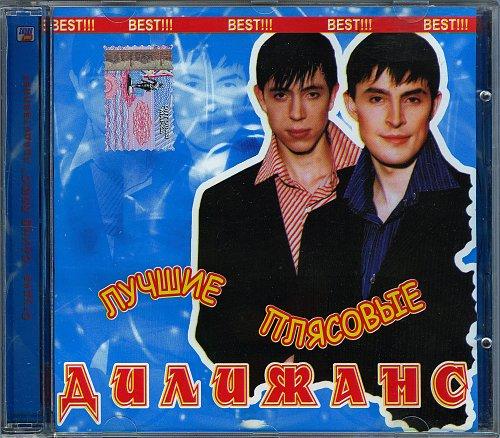 Дилижанс - Лучшие Плясовые (2004)