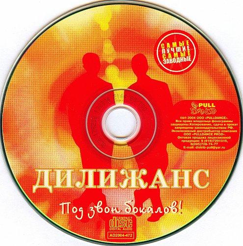 Дилижанс - Под Звон Бокалов (2004)