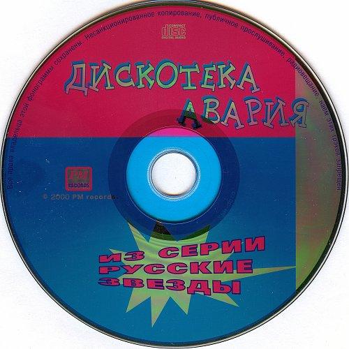 Дискотека Авария - Труба Зовёт (2000)